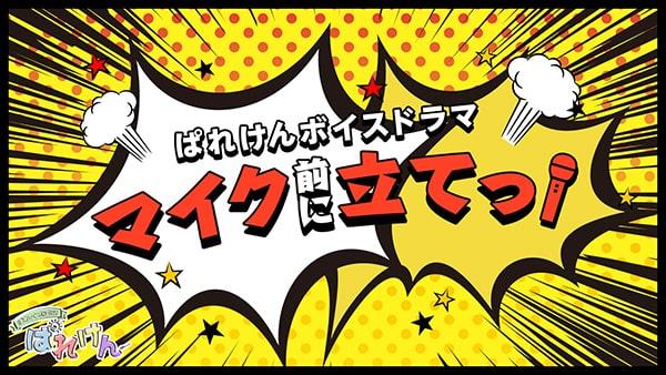 ぱれけん第一弾オリジナルボイスドラマ「マイク前に立てっ!」